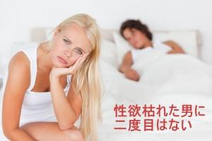 性欲わかない女性ガッカリ
