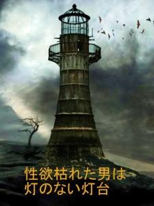 灯のない灯台