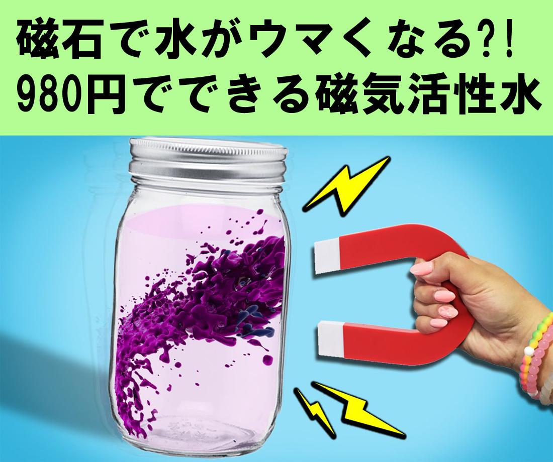 磁気活性水