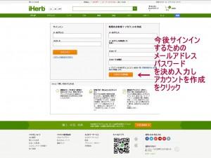 iHerbアカウント作成