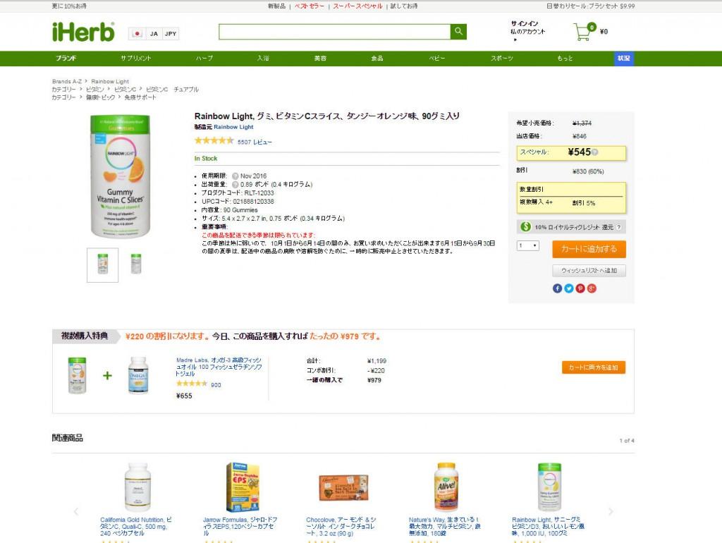 iHerb商品選択画面