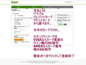 iHerb支払い詳細