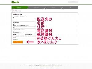 iHerb配送先住所