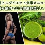 筋トレダイエット食事メニュー 良質な筋肉つける健康野菜ジュースレシピ