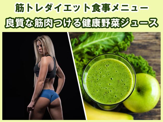 筋肉つける健康野菜ジュース