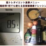 筋トレダイエット食事メニュー 体脂肪率1桁でも使える自家製健康ドレッシング