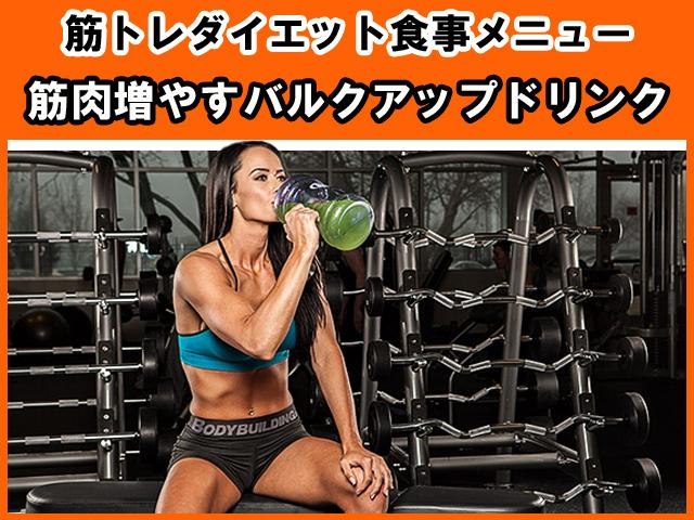 筋肉バルクアップドリンク