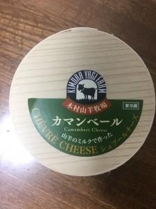 国産山羊乳カマンベールチーズ