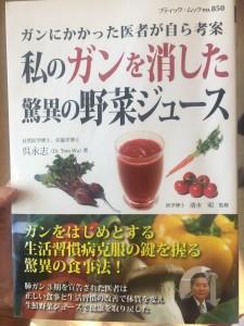 私のガンを消した驚異の野菜ジュース―ガンにかかった医者が自ら考案
