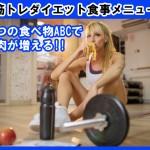 筋肉バルクアップ食事メニュー 3つの食べ物ABCで筋肉が増える!!