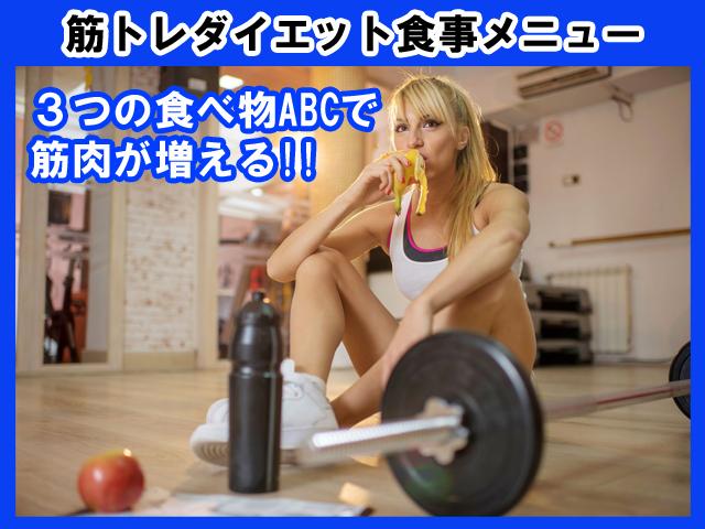 3つの食べ物ABCで筋肉が増える