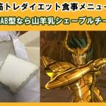 筋肉バルクアップ食事メニュー B型AB型なら山羊乳シェーブルチーズ!!