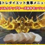 筋肉バルクアップ食事メニュー 最強バルクアップチーズ水牛モッツァレラ!!