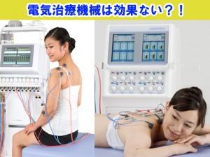 電気治療に効果ない