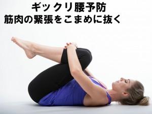 ギックリ腰予防3