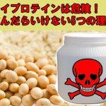 ソイ(大豆)プロテインは危険!飲んだらいけない5つの理由