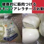 健康的に筋肉つける水牛モッツアレラチーズお勧め!