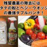残留農薬の除去にはホタテの粉とベジーウオッシュの最強ダブルパンチ!