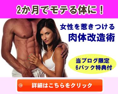 女性を惹きつける肉体改造術 Attraction DELTA