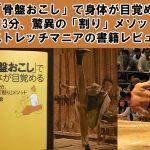 『「骨盤おこし」で身体が目覚める 1日3分、驚異の「割り」メソッド』 中村考宏氏 ストレッチマニアの書籍レビュー