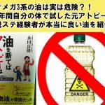 オメガ3系の油は実は危険?!7年間自分の体で試した元アトピー脱ステ経験者が本当に良い油を紹介