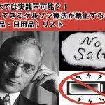 日本では実践不可能?!厳しすぎるゲルソン療法が禁止するもの(食品・日用品)リスト