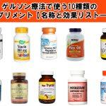 ゲルソン療法で使う10種類のサプリメント【名称と効果リスト一覧】