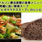 ゲルソン療法実際の食事メニューと腎臓に良い解毒スープ『ヒポクラテススープ』のレシピ