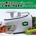 ゲルソン療法式スロージューサーによる4種類の野菜果物ジュースレシピ