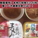 【実験画像有】本物の味噌だけが持つ驚くべき健康効果とは?!