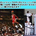 【正しいジャンプのやり方とトレーニング法】膝痛い人必見!膝痛めず太もも太くならない正しい跳び方を伝えます!