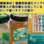 【健康食材】健康肉体進化マニアの管理人が現在最も注目しているロシア産ハチミツの紹介(b゚v`*)